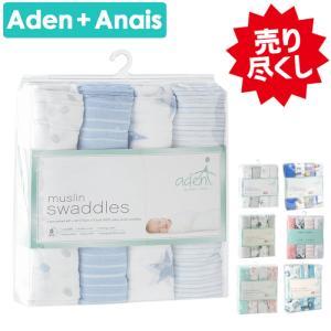 エイデンアンドアネイ/Aden+Anais おくるみ 4枚 スワドル ベビー
