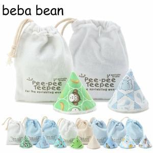 ビバビーン Beba Bean  Teepee Laundry Bag  ティピー ランドリーバッグ  5枚セット おしっこブロック  出産祝い メール便 beautyholic