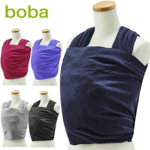 ボバ/Boba ボバラップ 抱っこ紐 Wrap ベビースリング ベビーラップ|beautyholic