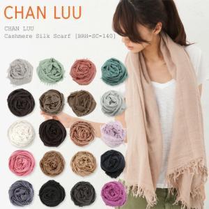 チャンルー ストール CHAN LUU カシミア シルク|beautyholic