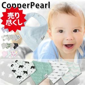 コッパーパール/Copper Pearl よだれかけ バンダナビブ 4枚セット【メール便】|beautyholic