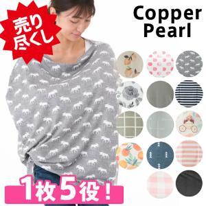 【メール便】 コッパーパール/Copper Pearl 授乳ケープ ポンチョ マルチユースカバー|beautyholic