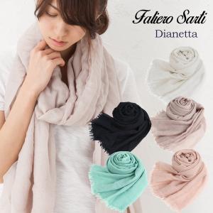 ファリエロサルティ ストール Faliero Sarti  Dianetta ディアネッタ  フリンジ カシミア シルク スカーフ|beautyholic