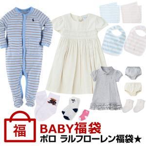 【当店限定】 ポロ ラルフローレン 福袋セット Polo Ralph Lauren 福袋 男の子 女の子 ベビー 赤ちゃん happybag2020