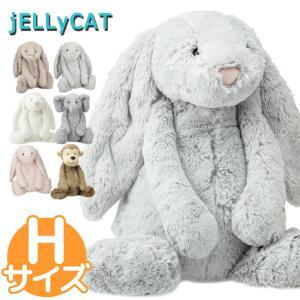 ジェリーキャット/jelly cat ぬいぐるみ HUGE Hサイズ 大きい うさぎ バニー さる  子供 幼児|beautyholic