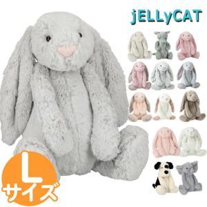 ジェリーキャット JELLY CAT BASHFUL ぬいぐるみ Lサイズ  子供 幼児|beautyholic
