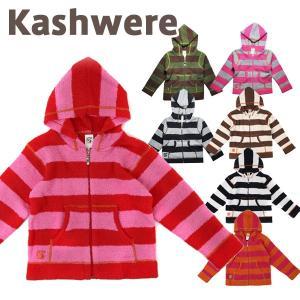 カシウエア パーカー kashwere キッズ ベビー服 長袖 出産祝い|beautyholic
