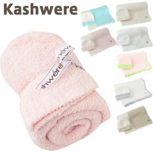 カシウエア ベビーブランケット キャップ kashwere Cap and Blanket Set  センターストライプ ベビーブランケット&キャップセット 出産祝い|beautyholic