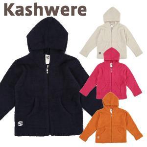 カシウエア kashwere  KIDS HOODED フルジップパーカ キッズ ベビー服 長袖 出産祝い|beautyholic