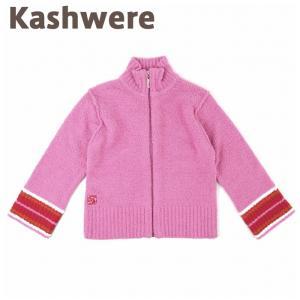 カシウエア kashwere  KIDS JACKETS INSIDE OUT  ジップアップジャケット キッズ ベビー服 長袖 出産祝い|beautyholic