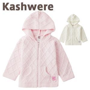 カシウエア パーカー ベビー 出産祝い kashwere ギフト|beautyholic