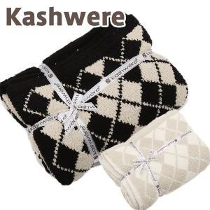 カシウエア ブランケット シングル ダマスク kashwere マイクロファイバー|beautyholic