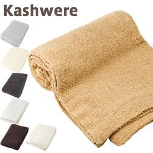 カシウェア ブランケット クイーンサイズ kashwere ソリッド ギフト マイクロファイバー 送料無料|beautyholic