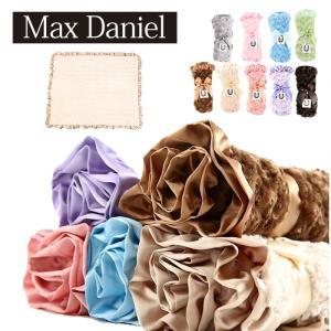 マックスダニエル ブランケット ベビーブランケット Max Daniel 出産祝い|beautyholic