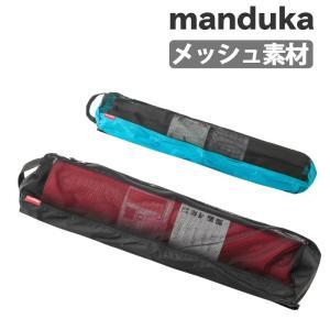 通気性の良いメッシュ生地のマットバッグは、持ち運びだけでなく収納・保管にも安心です。 【詳細】 ・低...