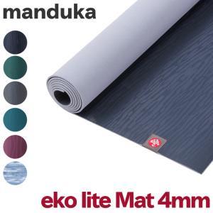 マンドゥカ社独自の方法で製品化に成功した、耐久性に優れた天然ゴムのヨガマット eKO lite Ma...