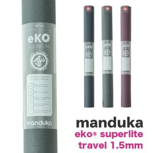 マンドゥカ/manduka ヨガマット エコ スーパーライト トラベル 1.5mm