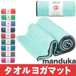 マンドゥカ ヨガマット タオル マット eQua Mat Towel Standard  Mandu...