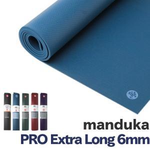 マンドゥカ Manduka ヨガマット ロング PRO85 6mm 冬