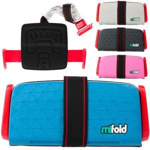 マイフォールド/Mifold 携帯 チャイルドシート ブースターシート ジュニアシート ドライブ g...