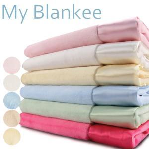 マイブランキー my blankee ミンキーソリッドベロア ブランケット ベビーブランケット|beautyholic