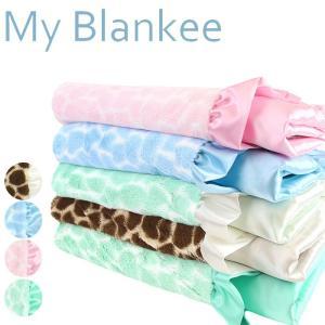マイブランキー/myblankee ブランケット GiraffeLuxe W/Satin Back W/ Ruffle 送料無料|beautyholic