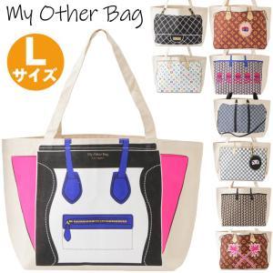 マイアザーバッグ トートバッグ My Other Bag carry all ECO BAG my other bag|beautyholic