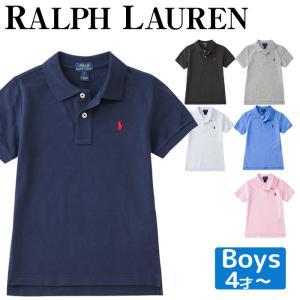 【メール便】 ポロ ラルフ ローレン キッズ ポロシャツ ボーイズ POLO RALPH LAUREN ポロ|beautyholic
