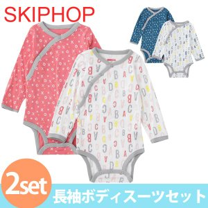 スキップホップ 長袖ボディスーツ セットSKIPHOP ロンパース 男の子 女の子 出産祝い プレゼント 2枚セット|beautyholic
