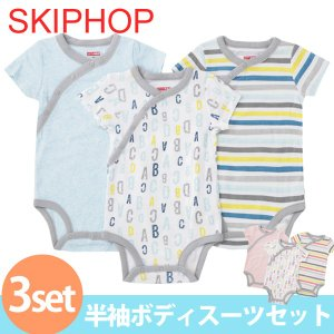 スキップホップ 半袖ボディスーツ セット SKIPHOP ロンパース 半袖 男の子 女の子 出産祝い プレゼント 3枚セット|beautyholic