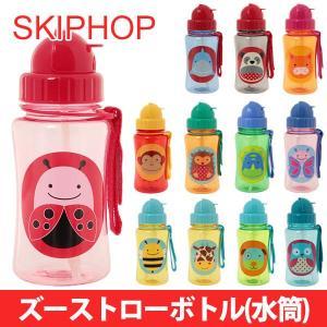SKIP HOP スキップホップ 水筒 ズーストローボトル キッズ お弁当グッズ 幼稚園 保育園