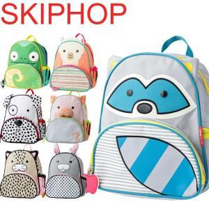 スキップホップ キッズ リュック SKIP HOP ズーパック 幼稚園 バックパック 子供用|beautyholic