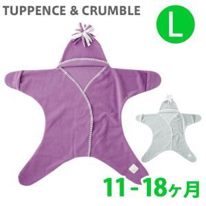 タッペンス アンド クランブル/TUPPENCE AND CRUMBLE スターラップ 星型 おくるみ 星型アフガン Lサイズ 11-18ヶ月|beautyholic