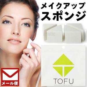 TOFU スポンジ 4個入り TOFUプロフェッショナル メイクアップ スポンジ メール便|beautyholic