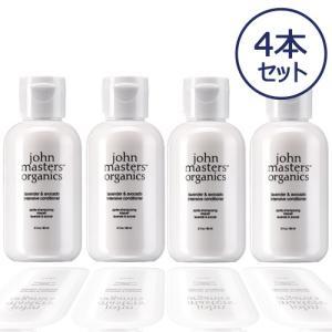 ジョンマスターオーガニック John masters organics ラベンダー&アボカド...