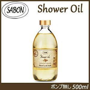 サボン シャワー オイル 500ml 送料無料|beautyhoney