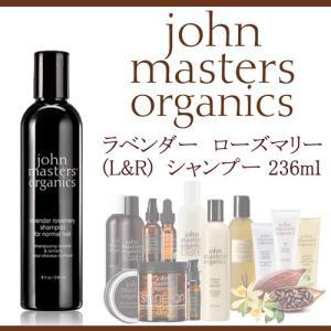 ジョンマスターオーガニック ラベンダー ローズマリー シャンプー 236ml 送料無料|beautyhoney