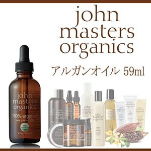 ジョンマスターオーガニック John masters organics アルガン オイル 59ml 送料無料