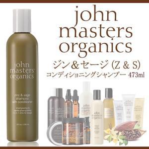 ジョンマスターオーガニック John masters organics ジン&セージコンディショニング シャンプーZ&S 473ml送料無料