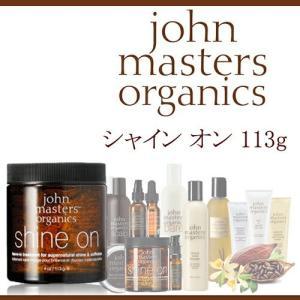 ジョンマスターオーガニック John masters organics シャイン オン 113g 送料無料