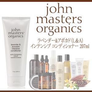 ジョンマスターオーガニック John masters organics ラベンダー&アボカド インテンシブ コンディショナーL&A 207ml 送料無料