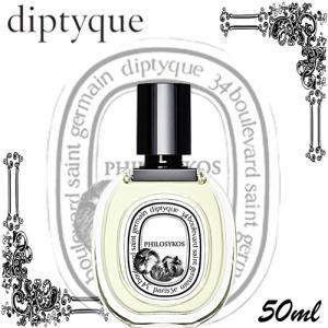 ディプティック diptycque フィロシコス EDT SP 50ml   ギリシャの夏の暑さの中...