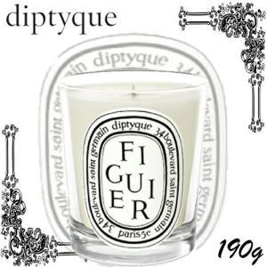 ディプティック diptyque キャンドル フィギエ 190g    木の温かみ、葉のさわやかさ、...