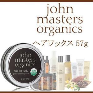 ジョンマスターオーガニック ヘアワックス 57g...の商品画像