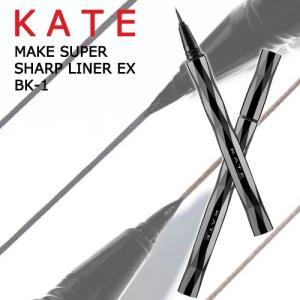 ケイト スーパーシャープライナーEX BK-1 アイライナー ゆうメール便 送料無料