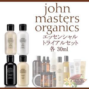 ジョンマスターオーガニック John masters organics エッセンシャル トライアルセ...