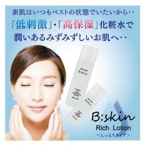 【即納】シェモア B:skin(ビースキン) Rich Lotion(リッチローション) しっとりタイプ(化粧水) 100mL|beautyii