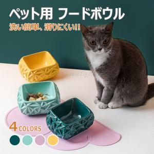 犬 猫用 食器 フードボウル 皿 お皿 犬 (小型犬)にも フードボール 高さがある 食べやすい 餌...