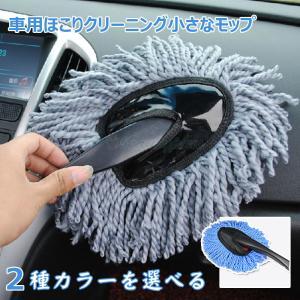 モップ ハンディモップ ほこり取り 車内 掃除 清掃 洗車 埃 除去 繊維毛 静電気除去 水洗い可