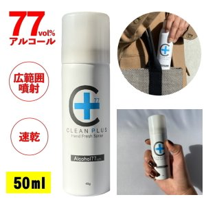 アルコール除菌ハンドスプレー 50ml|beautypromagica